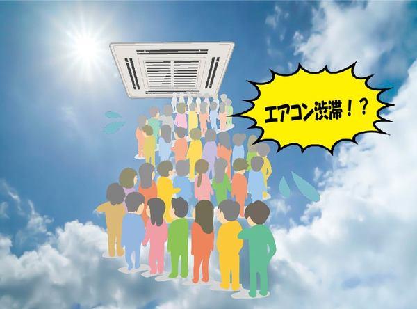 真夏に「エアコン渋滞?!」業務用エアコンを洗浄・点検しよう!